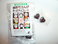 キシリトールチョコレート