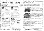 news_vol7-01